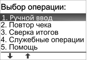 терминал verifone vx510 инструкция копии чеков