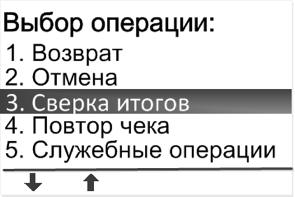 Verifone vx520 инструкция сверка итогов задним числом